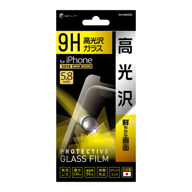 iPhoneXS/X用 5.8インチガラスフィルム 高光沢